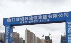 翡翠一号项目工程-江苏银投建设集团